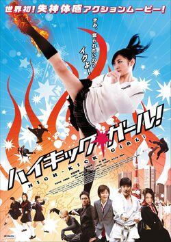 High Kick Girl