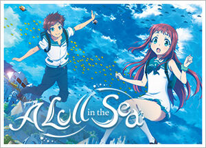 A Lull in the Sea2013