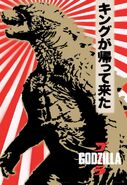 Godzilla ver11