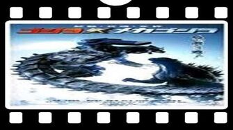 Godzilla Against Mechagodzilla Trailer (2002)