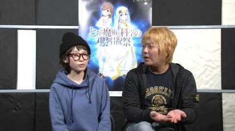 「とある魔術と科学の詠唱祝祭 in YOKOHAMA」コメント動画公開!!