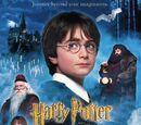 Harry Potter: y la piedra filosofal