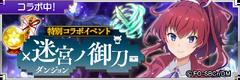 Event-danmachicollabpart2