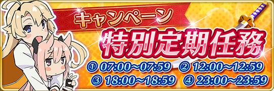 Event-specialquestcampaign