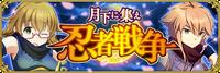 Event-ninjawar