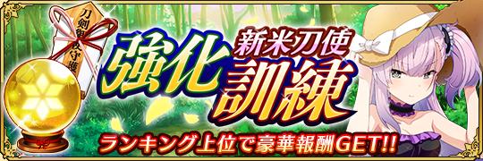 Event-novicetojipart4