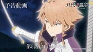 TVアニメ『刀使ノ巫女』未放送予告動画とじよこ!第5話「山狩りの夜」(うらVer