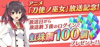 Event-anime airing campaign