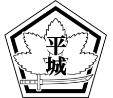 Heijou emblem