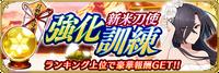 Event-novicetojipart3