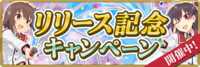 Event-releasecampaign