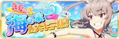 Event-beachhouserescue