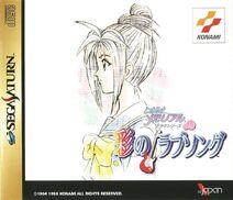 Tokimeki Memorial Drama Series (vol. 2) - SAT - 01