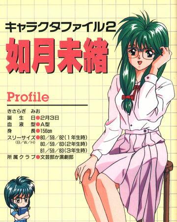 Mio Kisaragi Tokimeki Memorial Wiki Fandom