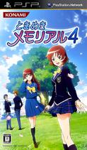 Tokimeki Memorial 4 PSP Cover