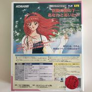 Tokimemo Win95 box rear