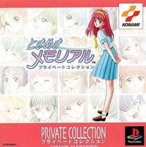 Tokimeki Memorial Private Collection - 01