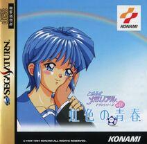 Tokimeki Memorial Drama Series (vol. 1) - SAT - 01