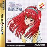 Tokimeki Memorial Selection: Fujisaki Shiori