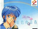 Tokimeki Memorial Drama Series Vol. 1: Nijiro no Seishun