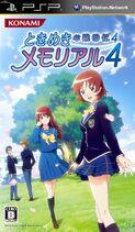 Tokimeki Memorial 4 - (PSP) - 01