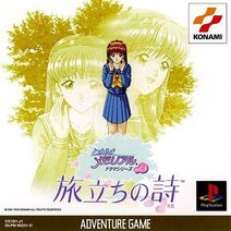 Tokimeki Memorial Drama Series (vol. 3) - PS - 01