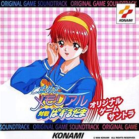 TokimekiDama OST Cover