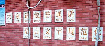 450px-Dajia-shuo-Putonghua-2817