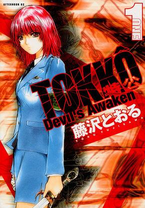 Tokko(manga-cover)