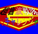 Ultrasonic Sentai Gatcharanger