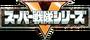 Logo-supersentai