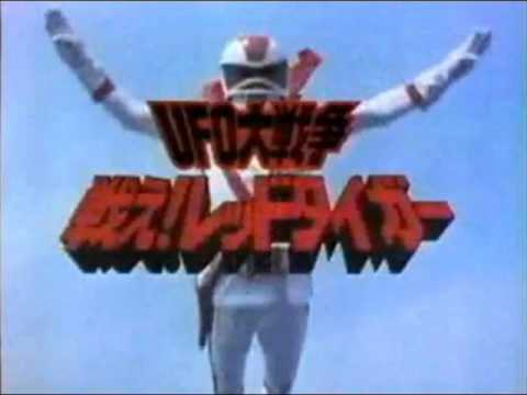 UFO大戦争 戦え! レッドタイガー タイトルロゴ