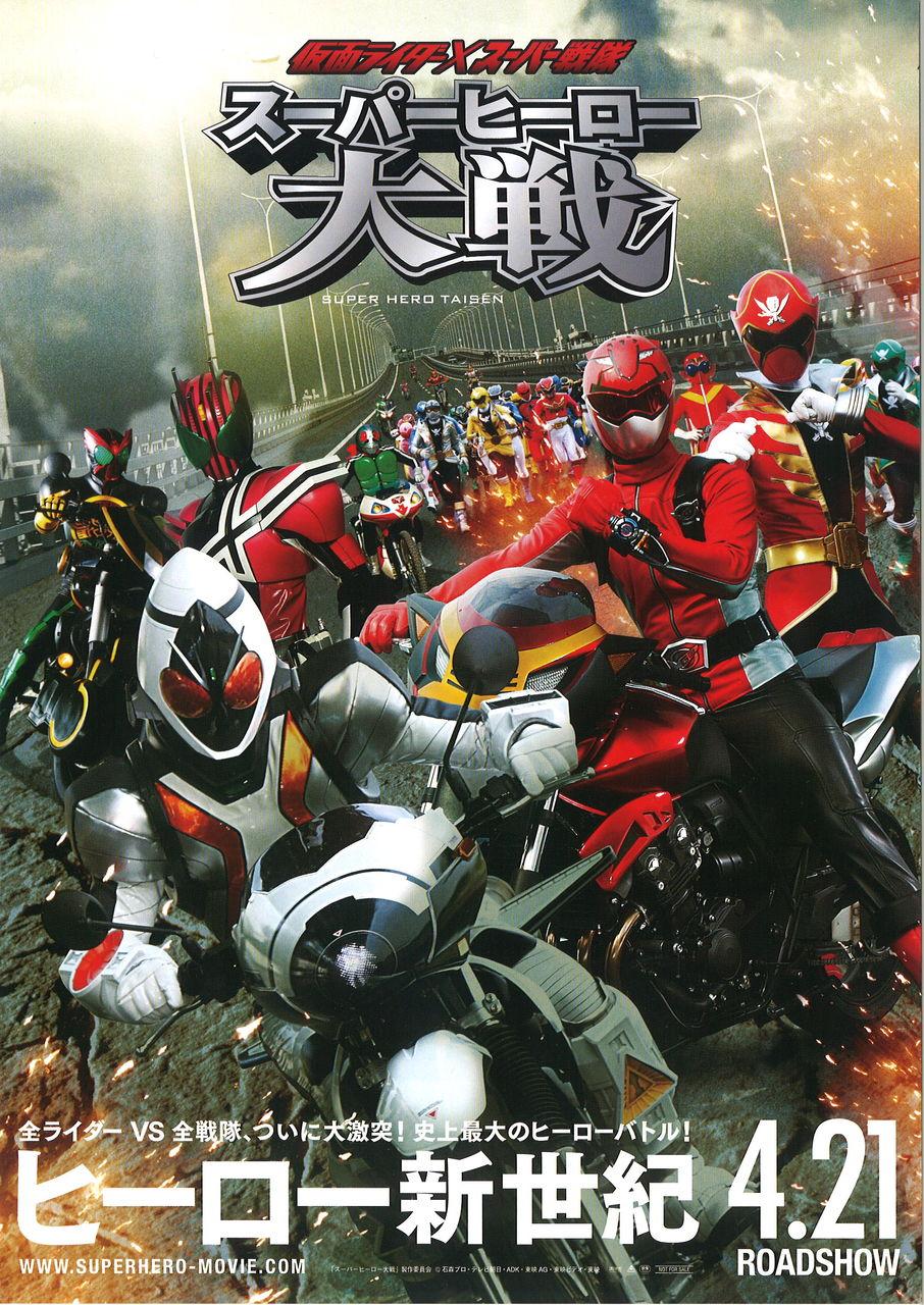 Kamen Rider × Super Sentai: Super Hero Taisen | Tokupedia