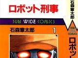 Robot Keiji (Manga)