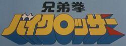 Kyodai Ken Logo