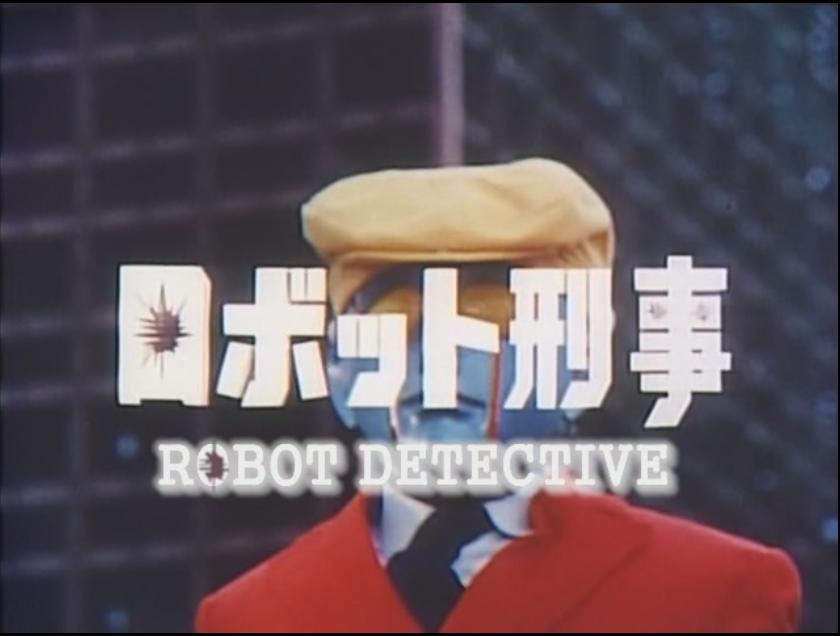 ロボット刑事 タイトルロゴ