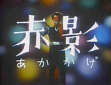 仮面の忍者 赤影 タイトルロゴ