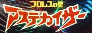 プロレスの星 アステカイザー タイトルロゴ