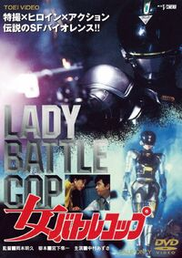 Lady Battle Cop DVD cover