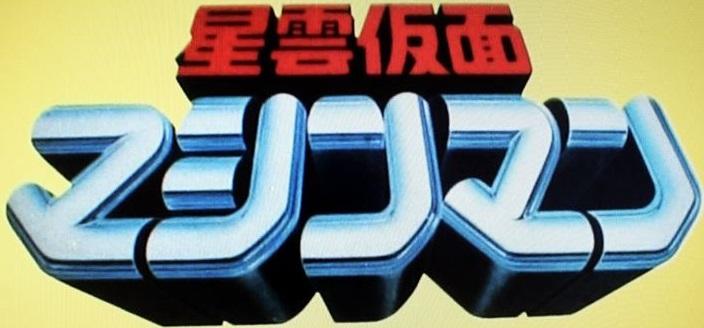 星雲仮面マシンマン タイトルロゴ