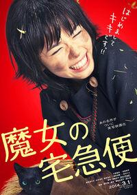 Kiki's Delivery Service poster2014