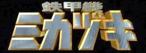 鉄甲機ミカヅキ タイトルロゴ