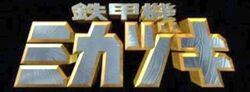 Giant Robot Mikazuki Logo