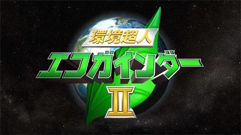 環境超人エコガインダーII タイトルロゴ
