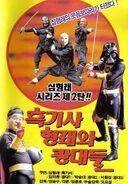 Korean Star Wars Ripoff