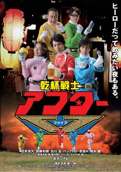 Kanpai Senshi After-V Poster