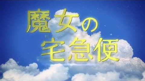 『魔女の宅急便』 特報