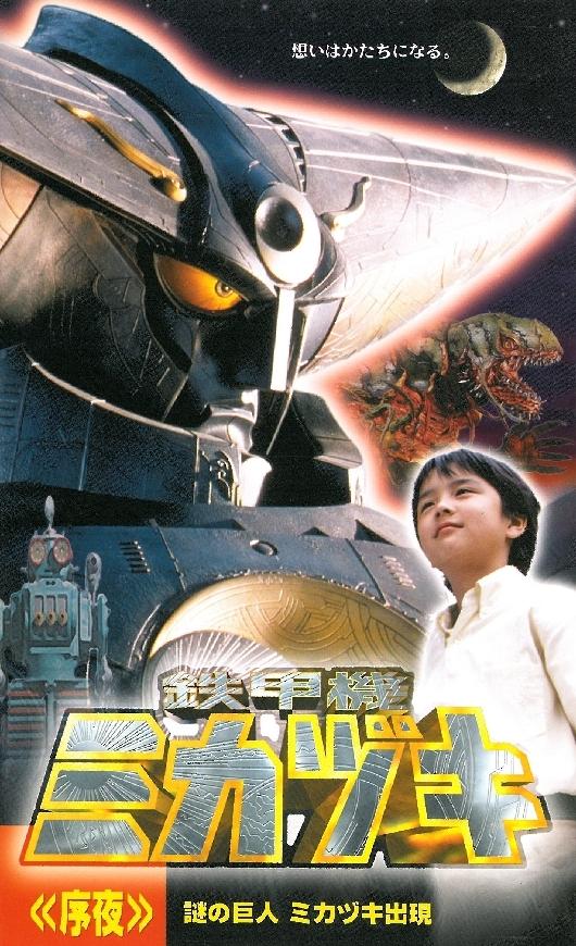 鉄甲機ミカヅキ