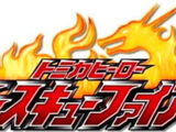 Tomica Hero Rescue Fire
