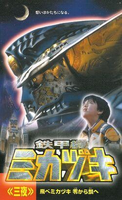 Mikazuki VHS 3
